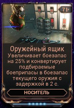 Оружейный Ящик вики