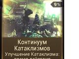 Континуум Катаклизмов