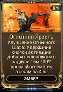Огненная Ярость вики