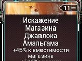 Джавлок
