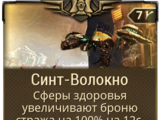 Синт-Волокно