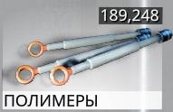 Pol189