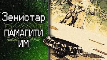 Зенистар-0