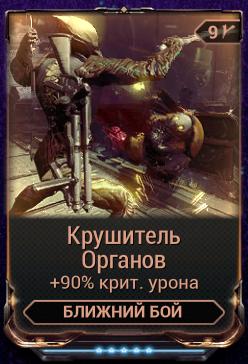 Крушитель Органов вики