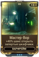 Мастер-Вор вики