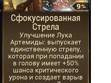 Усиленный Колчан