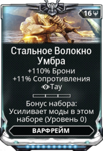 Стальное Волокно Умбра вики