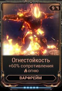 Огнестойкость вики