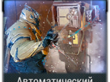 Автоматический Взлом