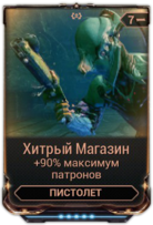 Хитрый Магазин