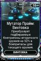 Мутатор Прайм Винтовка вики