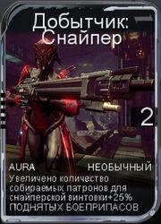 Добытчик снайпер аура