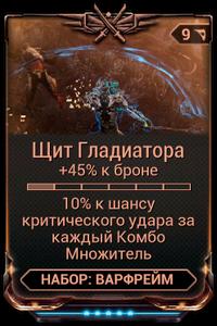 Щит Гладиатора вики