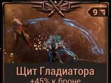 Щит Гладиатора
