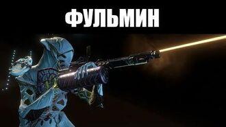 Warframe ФУЛЬМИН Винтовка, пожелавшая стать дробовиком 🌗-0