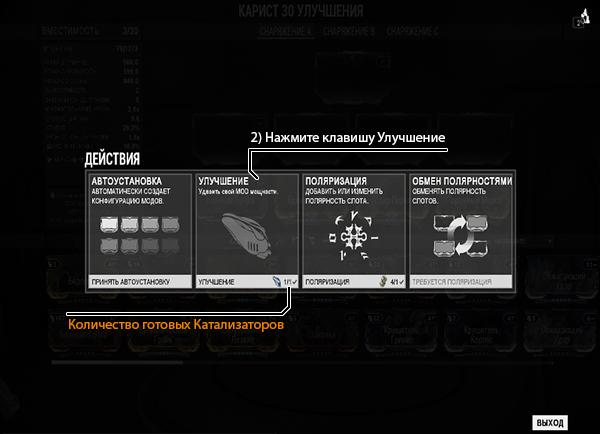 Схема установки Катализатора Орокин 2