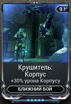 Крушитель Корпус вики