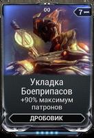 Укладка Боеприпасов