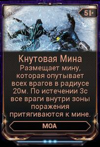 Кнутовая Мина вики