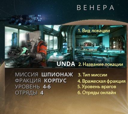 Информационное окно миссии2
