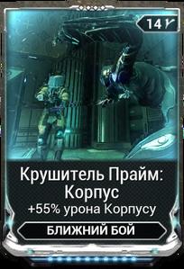 Крушитель Прайм Корпус вики