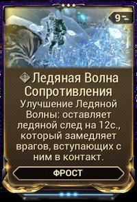 Ледяная Волна Сопротивления вики