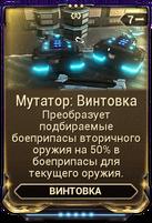 Мутатор: Винтовка