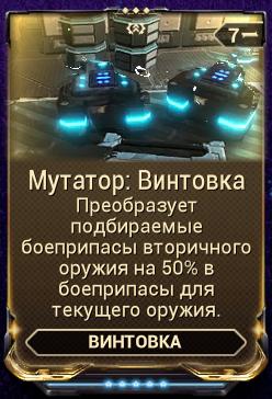 Мутатор Винтовка вики