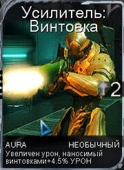 Усилитель винтовка после 0.9 2