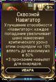 Сквозной Навигатор вики