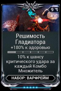 Решимость Гладиатора вики