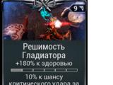 Решимость Гладиатора