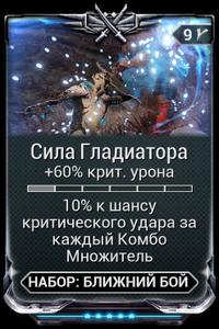 Сила Гладиатора вики