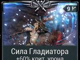 Сила Гладиатора
