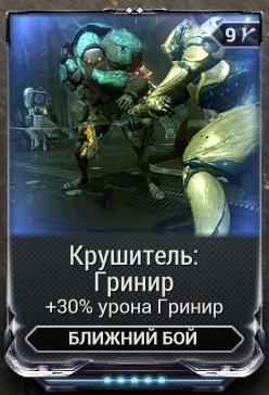 Крушитель Гринир вики