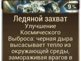 Ледяной Захват