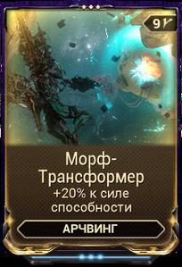 Морф-Трансформер вики