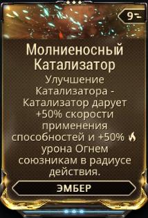 Молниеносный Катализатор вики