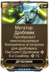 Мутатор Дробовик вики