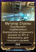 Мутатор Стрелы вики