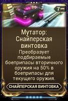 Мутатор: Снайперская Винтовка