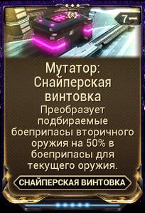 Мутатор Снайперская Винтовка вики