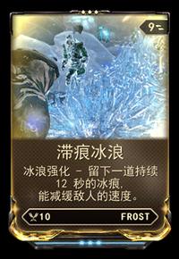 IceWaveImpedance