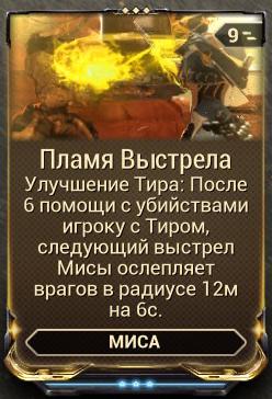 Пламя Выстрела вики