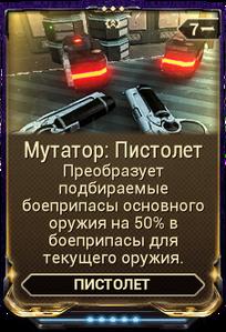 Мутатор Пистолет вики