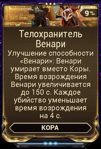 Телохранитель Венари вики