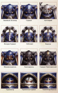 Ultramarines Helm Variants