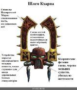 Шлем Кхарна