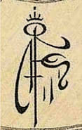 High Elf Symbol of Isha