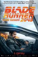 Blade runner twenty forty nine ver16 xlg